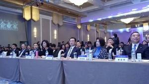中国企业领袖年会开幕企业领袖前排就坐