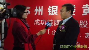 联盟秘书长接受苏州电视台采访